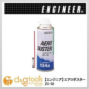エンジニア エアロダスター430g ZC-32