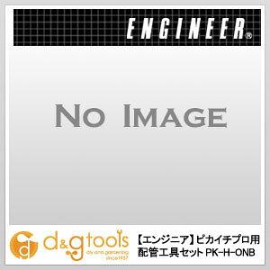 エンジニア(ENGINEER) ピカイチプロ用配管工具セット PK-H-ONB