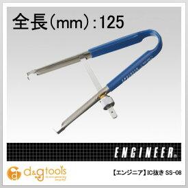 エンジニア IC抜き SS-08