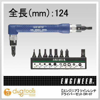 エンジニア ツインレンチドライバーセット DR-07