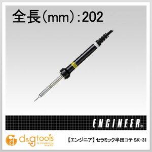 エンジニア セラミック半田コテ SK-31