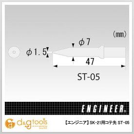 エンジニア SK-21用コテ先 ST-05