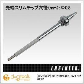 エンジニア SD-20用先細スリムチップソルダークリーナーSMD先細スリムチップ 0.8mm SD-87