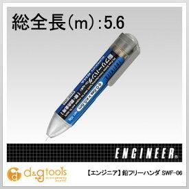 エンジニア 鉛フリーハンダ10g SWF-06
