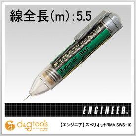エンジニア RMA無洗浄ハンダ1.0mm SWS-10