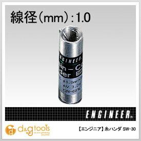 エンジニア 糸ハンダ SW-30