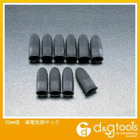 エスコ 導電性指サック 20mm径 (EA321A-12)
