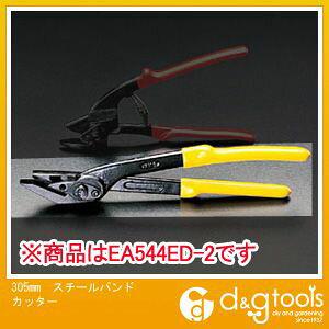 エスコ スチールバンドカッター 305mm (EA544ED-2) 金属作業用はさみ はさみ 金属ばさみ 金属はざみ ハサミ