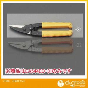 エスコ 万能はさみ 210mm (EA544ED-31) 金属作業用はさみ はさみ 金属ばさみ 金属はざみ ハサミ