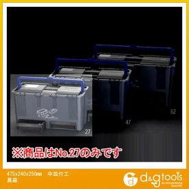 エスコ 中皿付工具箱 475×240×250mm (EA505RA-27)