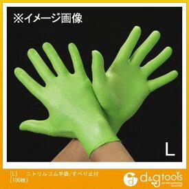 エスコ ニトリルゴム手袋/すべり止付 L (EA354BD-92) 100枚