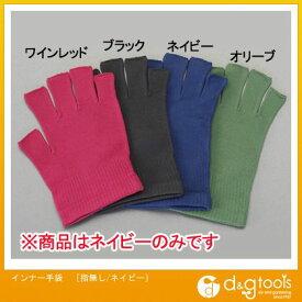 エスコ インナー手袋 指無し ネイビー (EA354CA-13)
