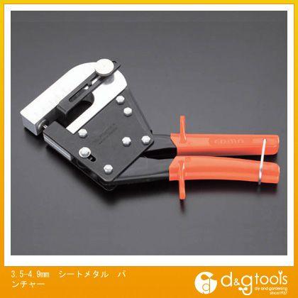 エスコ シートメタル パンチャー 3.5-4.9mm (EA576BB)