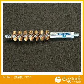 エスコ [真鍮製]ブラシ 14.3mm (EA115GD-3)
