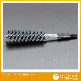 エスコ パイプ内面研磨ヘッド 14.3mm (EA115GF-43)
