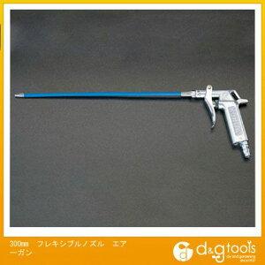 エスコ 300mm フレキシブルノズル エアーガン (EA123AE-15) エアダスター