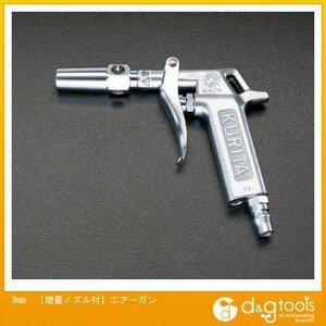 エスコ 9mm [増量ノズル付]エアーガン (EA123AM-2) エアダスター
