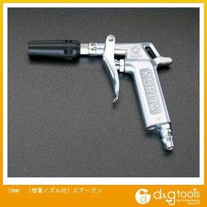 エスコ 10mm [増量ノズル付]エアーガン (EA123AM-5) エアダスター