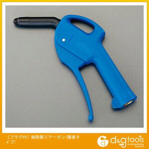 エスコ [プラグ付]樹脂製エアーガン(騒音タイプ) (EA123SC-1) エアダスター