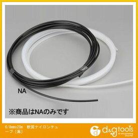 エスコ 軟質ナイロンチューブ 黒 6/8mm×20m (EA125NA-8B)