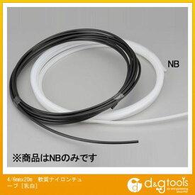 エスコ 軟質ナイロンチューブ 乳白 4/6mm×20m (EA125NB-6B)