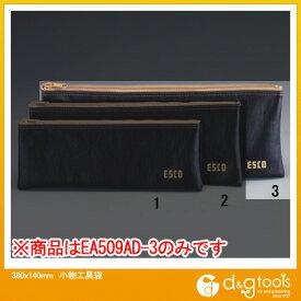 エスコ 小物工具袋 380×140mm EA509AD-3