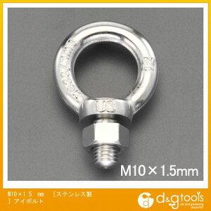 エスコ [ステンレス製]アイボルト M10×1.5 (EA638SN-62)
