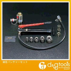 エスコ 油圧パンチャーセット (EA620TA)