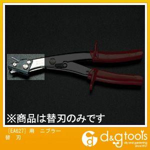 エスコ [EA627]用ニブラー替刃 (EA627-1)