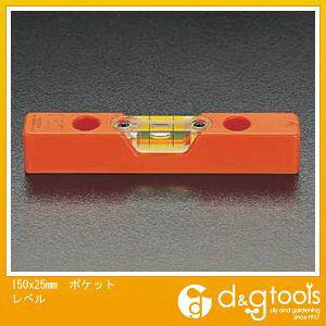 エスコ 150x25mmポケットレベル (EA735CB) 水平器 水平 水平機