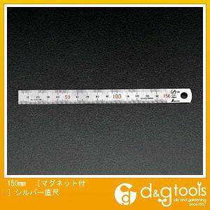 エスコ [マグネット付]シルバー直尺 150mm (EA720YD-1)
