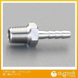 エスコ 1/8PTx7.0mm[ステンレス製]雄ねじステム (EA141A-104)