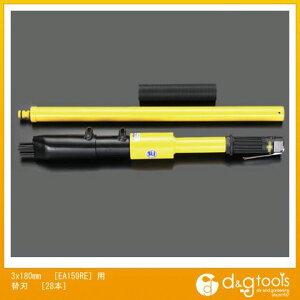 エスコ [EA159RE]用替刃 3×180mm (EA159RE-1) エアーハンマー エアハンマー ハンマー エアー