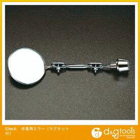 エスコ 丸作業用ミラー[マグネット付] 82mm (EA724EK-2)