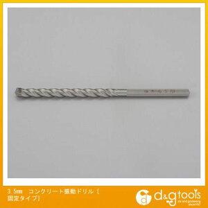 エスコ コンクリート振動ドリル[固定タイプ] 3.5mm (EA811AE-3.5) 丸軸 コンクリートドリル コンクリート ドリル