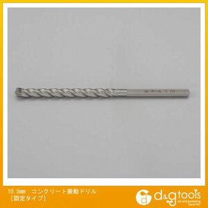 エスコ コンクリート振動ドリル[固定タイプ] 10.5mm (EA811AE-10.5) 丸軸 コンクリートドリル コンクリート ドリル