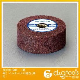 エスコ [鉄用]インターナル砥石(AMP) 48×19×10mm (EA818AV-48)