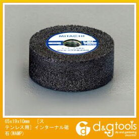 エスコ [ステンレス用]インターナル砥石(WAMP) 65×19×10mm (EA818AV-65S)