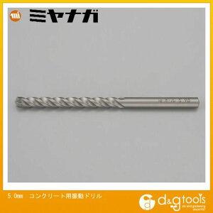 エスコ コンクリート用振動ドリル 5.0mm (EA811AA-5)