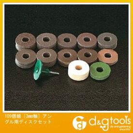 エスコ アングル用ディスクセット 3mm軸 (EA819-14) 109個組