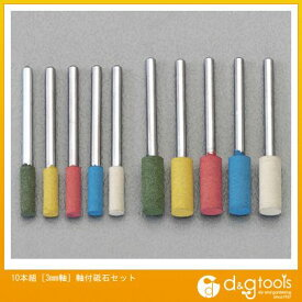 エスコ 軸付ゴム砥石セット 3mm軸 (EA819-90) 10本組