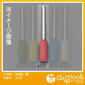 エスコ [3mm軸]軸付砥石#320 8×20mm (EA819-113)
