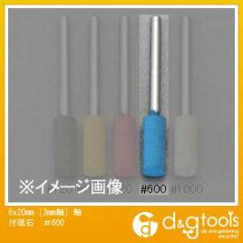 エスコ [3mm軸]軸付砥石#600 8×20mm (EA819-114)