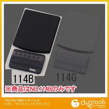 エスコ 135x155x10mm[リストレスト付]マウスパッド[ブラック] (EA764-114B)