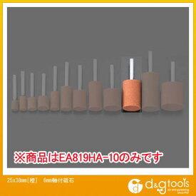 エスコ 25x38mm[橙]6mm軸付砥石 (EA819HA-10)