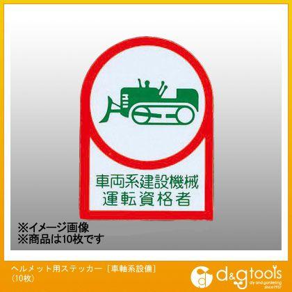 エスコ ヘルメット用ステッカー[車軸系設備](10枚) (EA983AN-26)