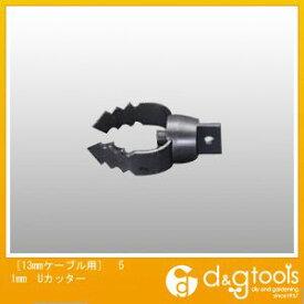 エスコ [13mmケーブル用] Uカッター 51mm (EA340GG-12)
