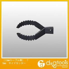 エスコ [13mmケーブル用] サイドカッター 76mm (EA340GG-14)