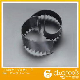 エスコ [13mmケーブル用] ロータリーソー 76mm (EA340GG-16)