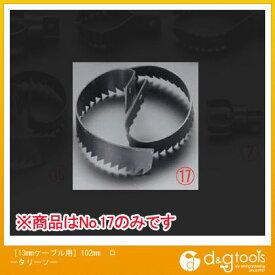 エスコ [13mmケーブル用] ロータリーソー 102mm (EA340GG-17)